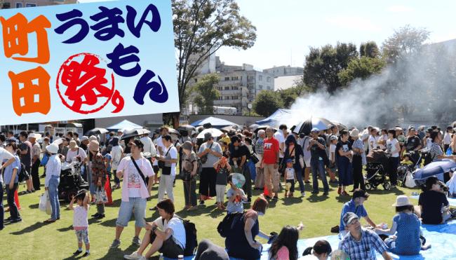 昨年の町田うまいもん祭りの様子