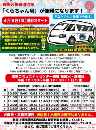 「くらちゃん号」運行ルートチラシ