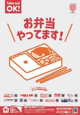 お弁当用ポスター