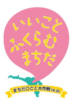 者 感染 町田 コロナ 市