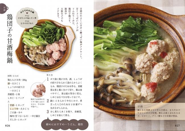 P26-27 甘酒梅鍋
