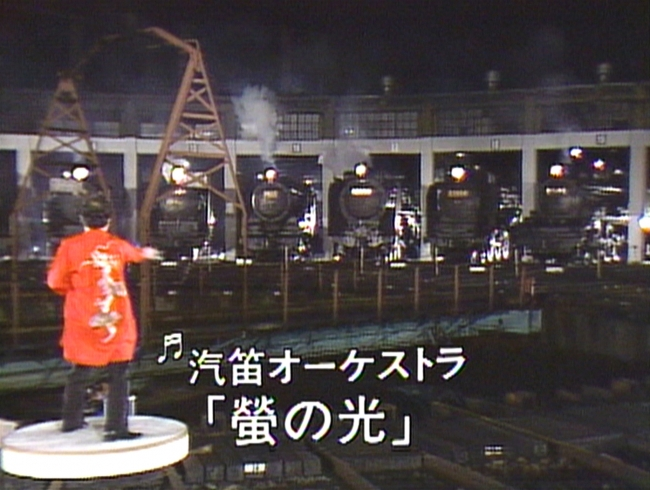 「今夜発 未来ゆき夢トレイン さよなら 大放送 おもしろ国鉄スペシャル」より (C)NTV