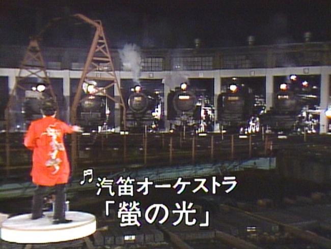 「今夜発 未来ゆき夢トレイン さよなら大放送 おもしろ国鉄スペシャル」より (C)NTV