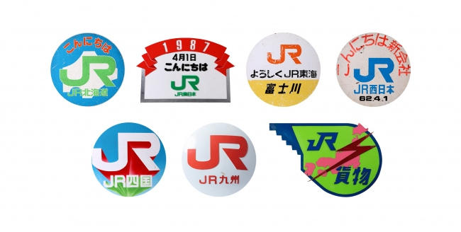 JR発足を記念した各社のヘッドマーク