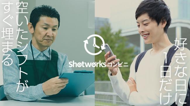 ワークス コンビニ ショット 埼玉の短期バイト・単発アルバイト ショットワークス