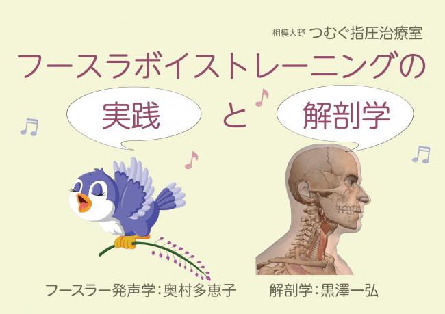 フースラーボイストレーニングの実践と解剖学|株式会社SBCHA ...