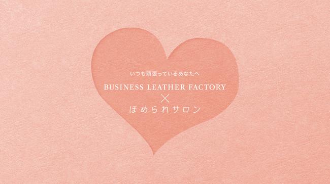 ビジネスレザーファクトリー × ほめられサロン