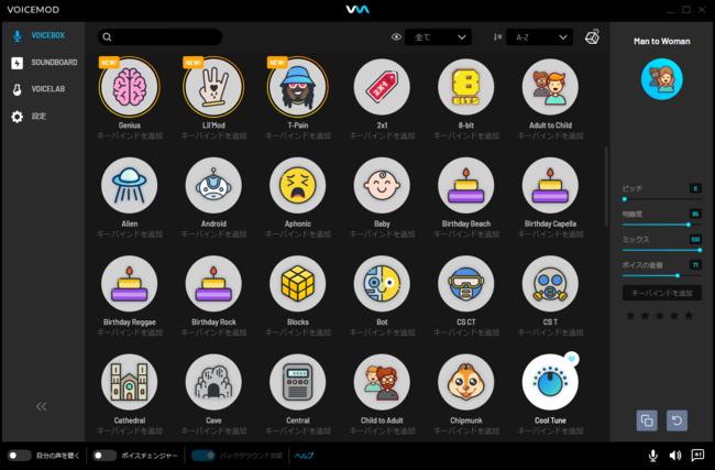 「Voicebox」 ボイスフィルター機能(有料版では80種類以上のボイスフィルターが使用可能)
