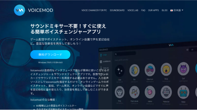 Voicemod はウェブサイトから無料でダウンロード可能。有料版Voicemod PROはアプリ内から購入。
