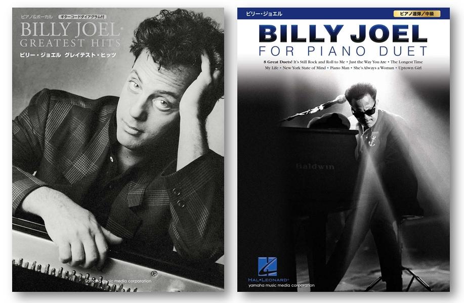 ピアノ マン ビリー ジョエル