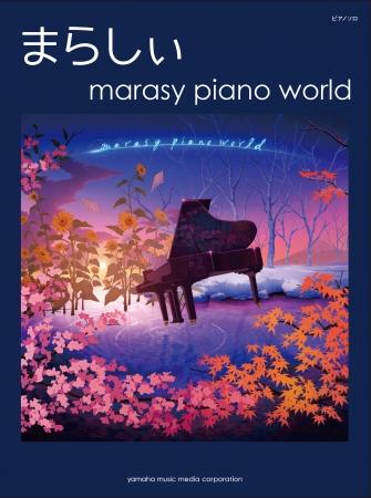 ピアノソロ楽譜集『まらしぃ Anison Piano2 ~marasy animation songs cover ...