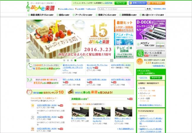 関連URL:http//www.print,gakufu.com/