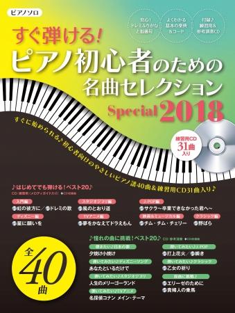 シンデレラガール ピアノ 音符 - saruwakakun