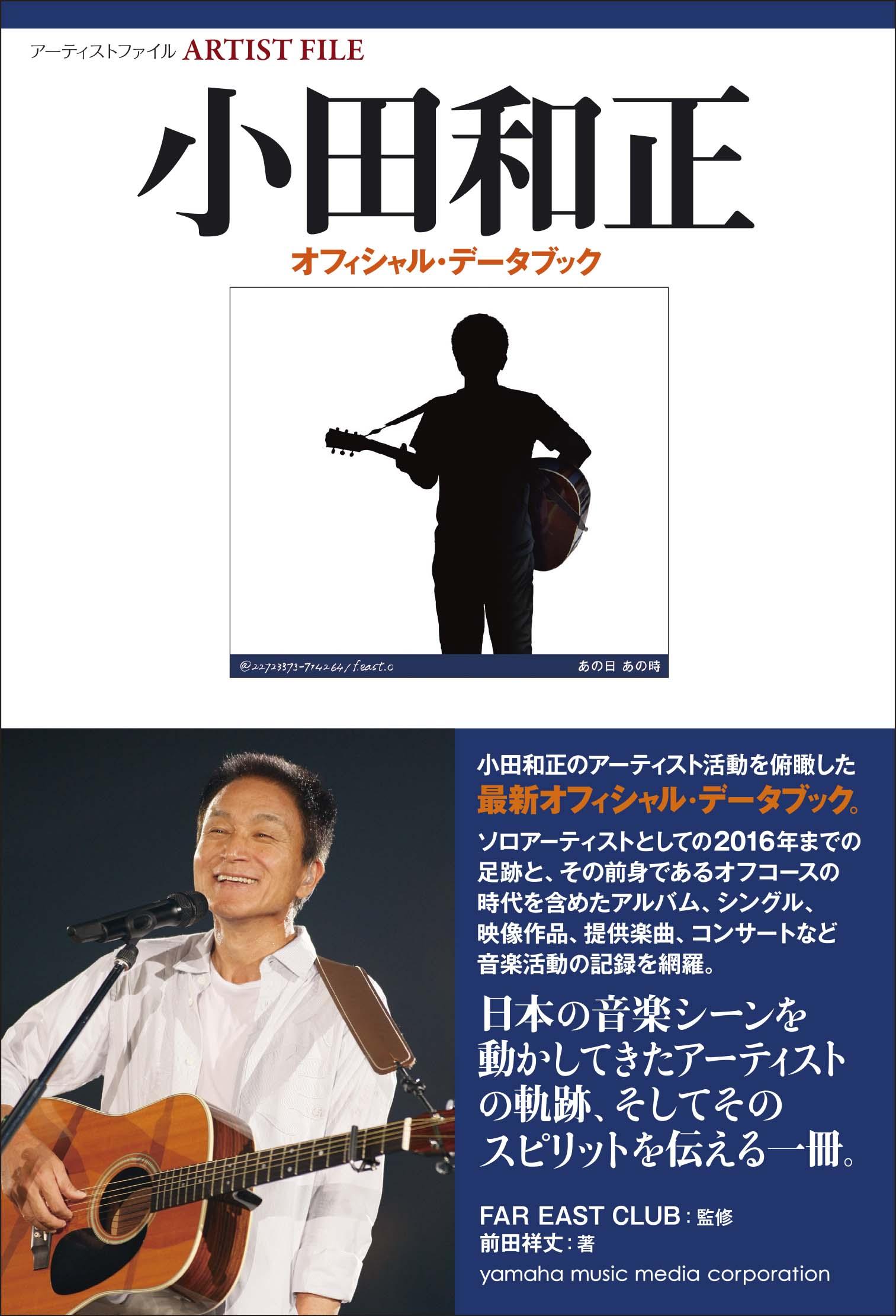 小田和正の画像 p1_9