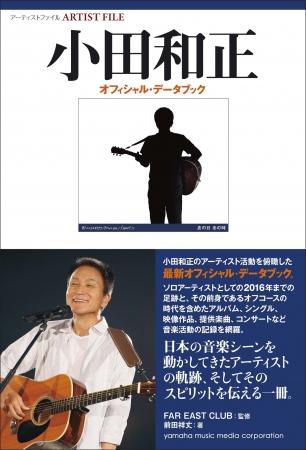 小田和正の画像 p1_4