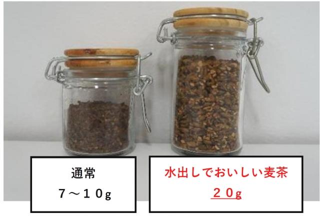 < ティーバッグ1袋の大麦g数比較 >