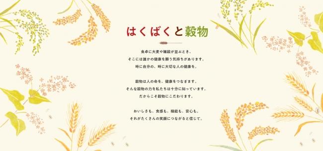 """<""""はくばくと穀物""""トップページ>"""