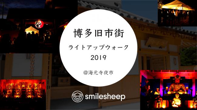 博多旧市街ライトアップウォーク2019にsmilesheepが出店