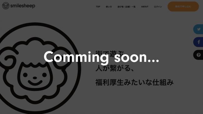 WEB版のリリースも間近!