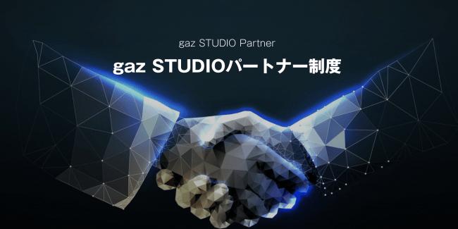 gaz STUDIO Partner制度登録スタート