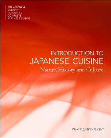 『日本料理大全 プロローグ』英文版