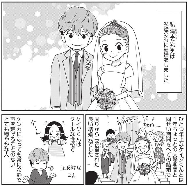 同せいをへて、結婚