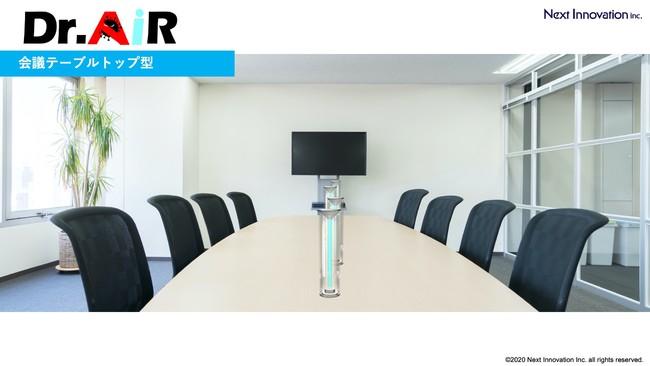 DR.AiR:会議テーブルトップ型