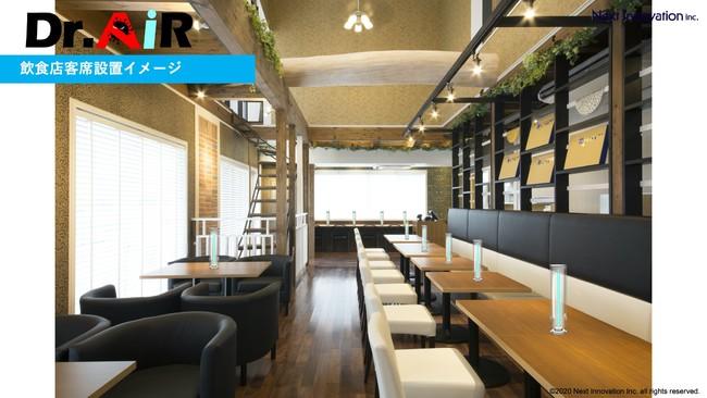 DR.AiR:飲食店客席設置イメージ