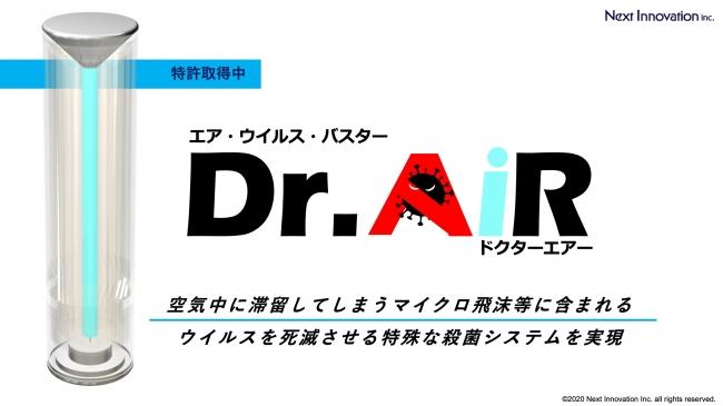 空間殺菌のデスクトップ型新技術「Dr.AiR/ドクターエアー」