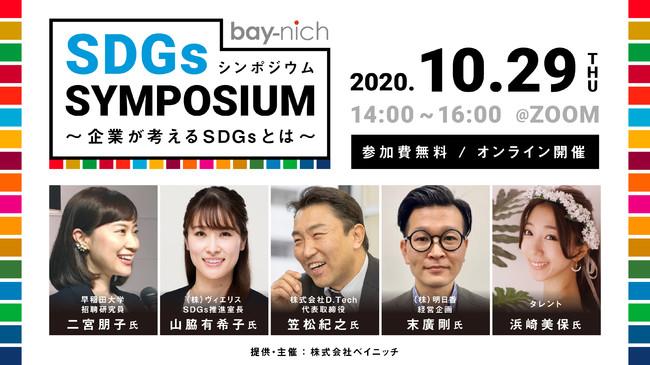 『SDGsシンポジウム ~企業が考えるSDGsとは~』