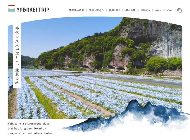 YABAKEI TRIP WEBサイト
