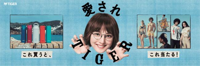 イメージキャラクター佐々木希さんを起用したキャンペーンビジュアル