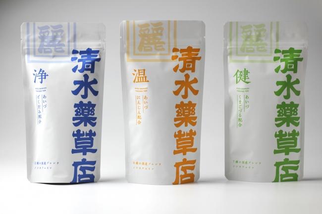 漢方茶シリーズ「温」「健」「浄」