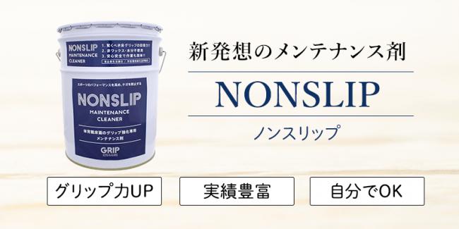 NONSLIP(ノンスリップ)