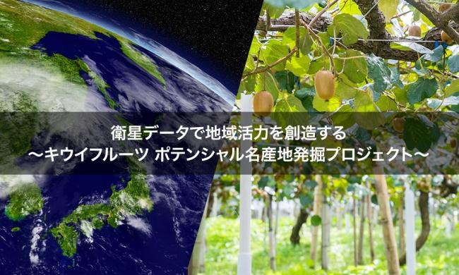 衛星データで地域活力を創造する ~キウイフルーツ ポテンシャル名産地発掘プロジェクト~