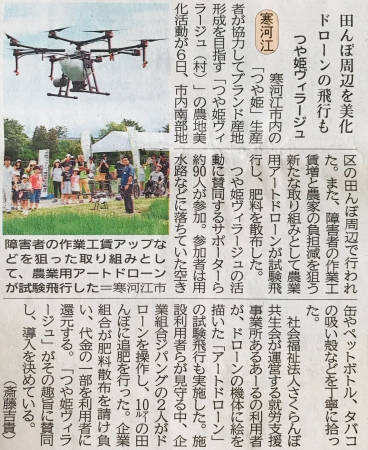 山形新聞 7月7日掲載