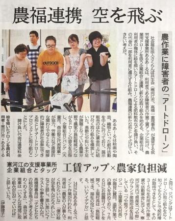 山形新聞 6月15掲載