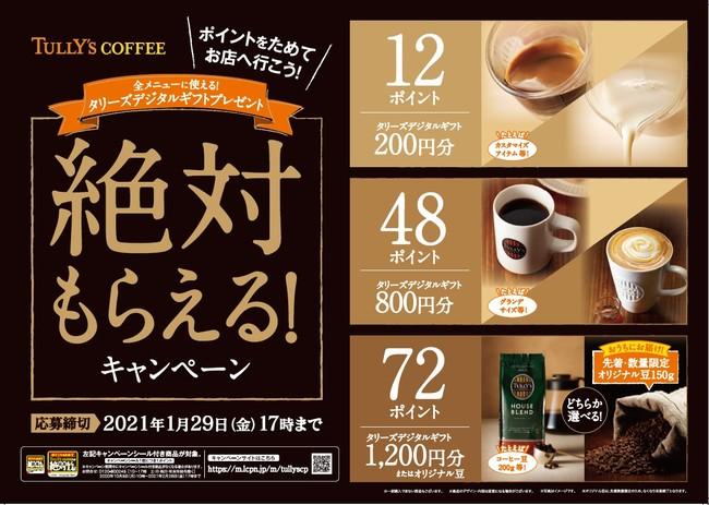 キャンペーン コーヒー タリーズ 缶