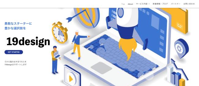 19designのトップページ