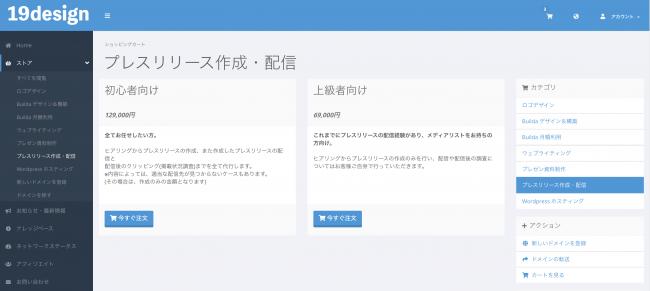 (例)「プレスリリース制作」の購入確認画面
