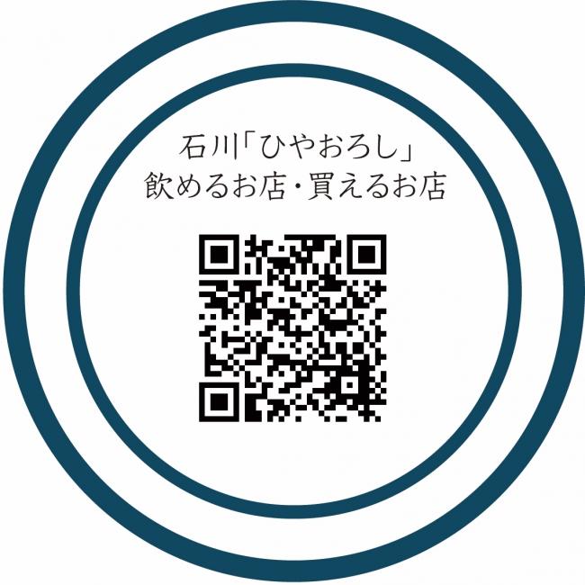 「石川ひやおろし」を飲めるお店・買えるお店のwebページが公開!