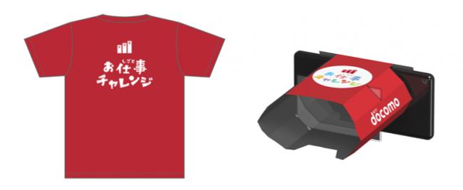 (左)参加者のお子さまには、お仕事チャレンジのユニフォームとなるTシャツを配布。(右)自由研究教室では、塗り絵がCGになって飛び出すVR・ARの世界を体験