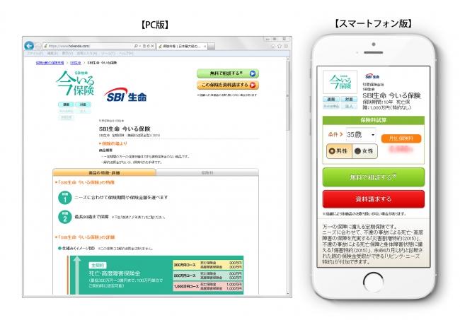 国内最大級の保険選びサイト「保険市場」に新商品追加!