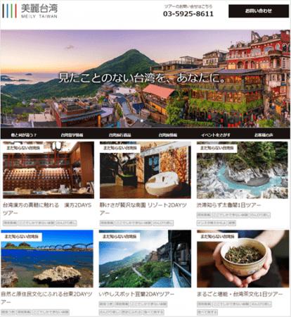「メイリー!台湾」トップページのイメージ