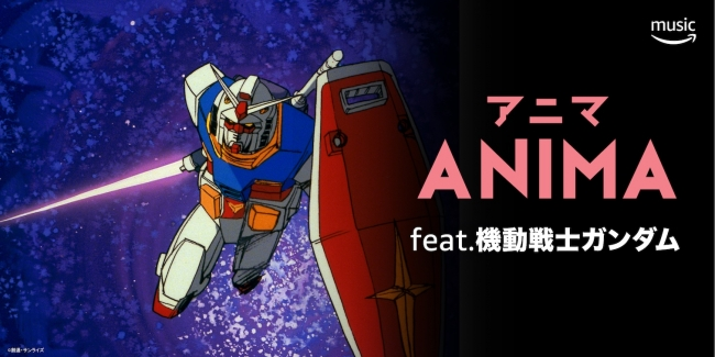 『ANIMA』プレイリスト バナー画像