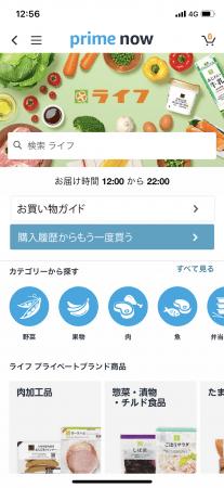 Prime Now専用アプリ上の ライフのトップページ(イメージ)