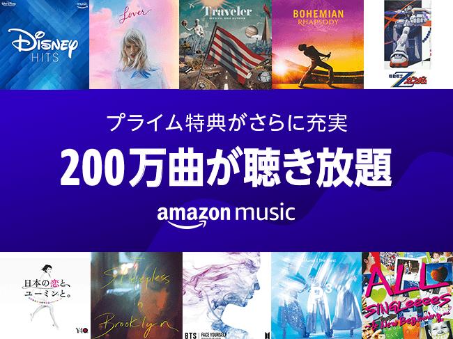 ミュージック amazon