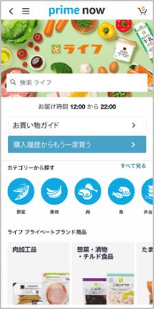 <Prime Now専用アプリ上の ライフのトップページ(イメージ)>