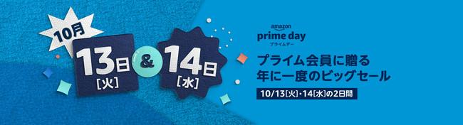 プライム会員に贈る年に一度のビッグセール「プライムデー」対象商品を一部公開 第2弾:時事ドットコム