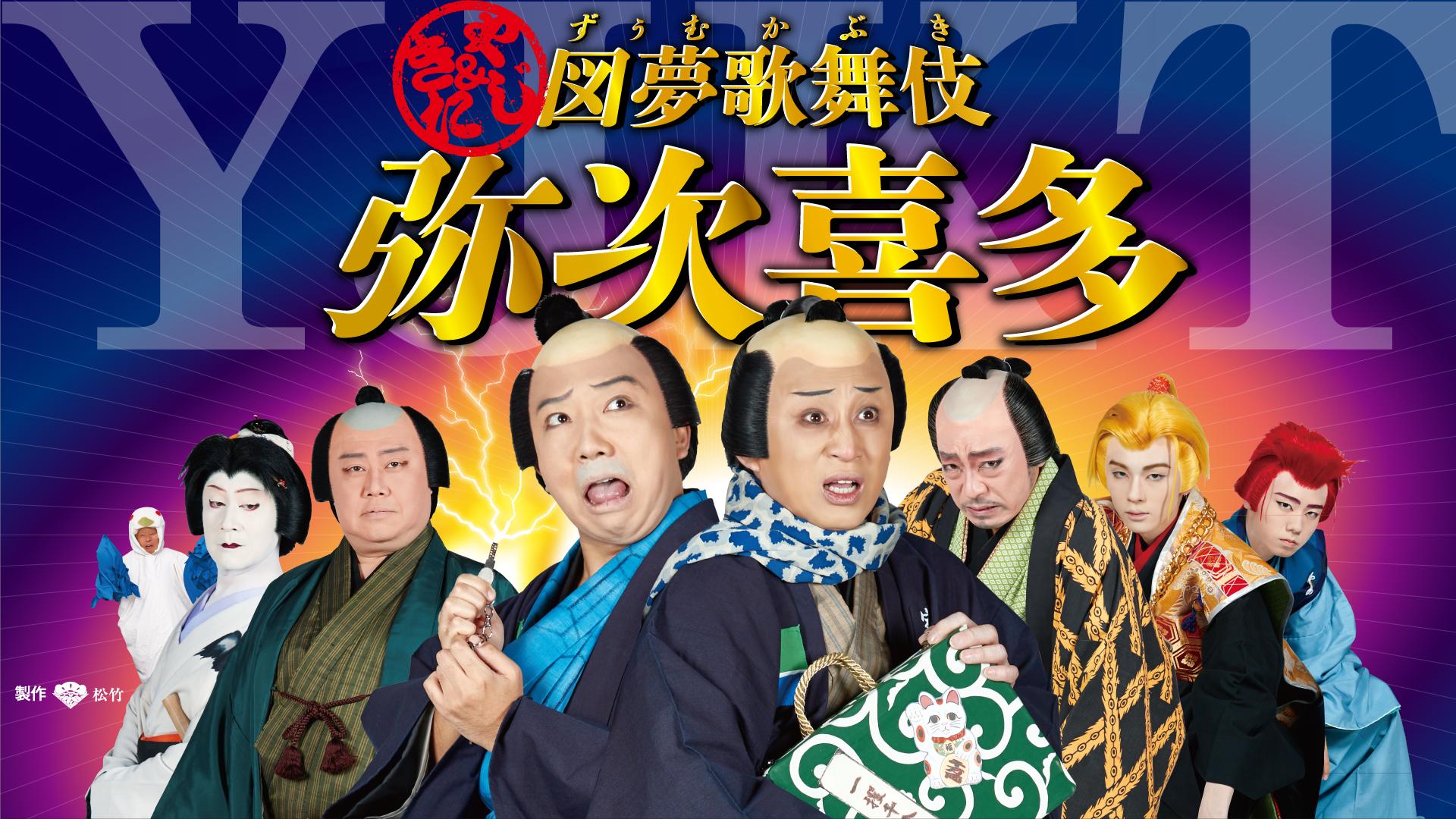 配信 歌舞 伎 座 無料